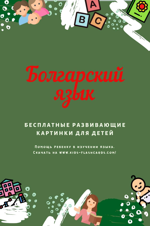 Болгарский язык - бесплатные материалы для печати