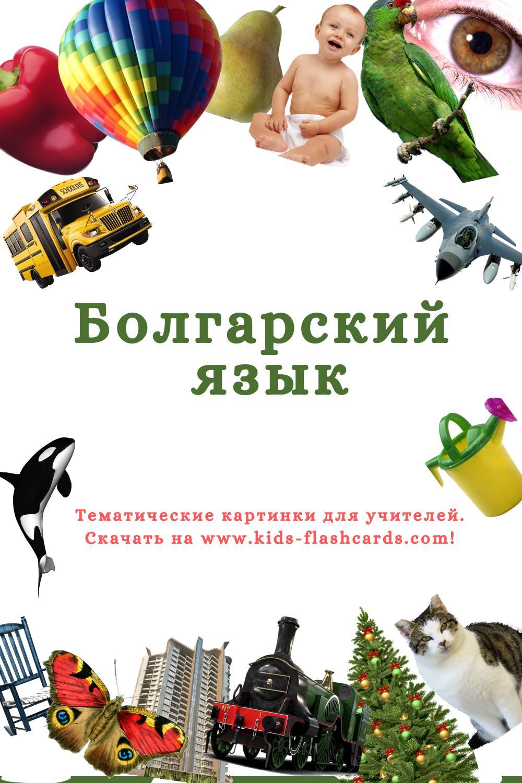 Болгарский язык - распечатки для детей