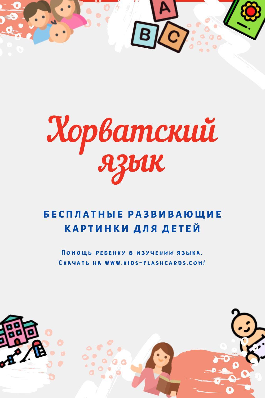Хорватский язык - бесплатные материалы для печати