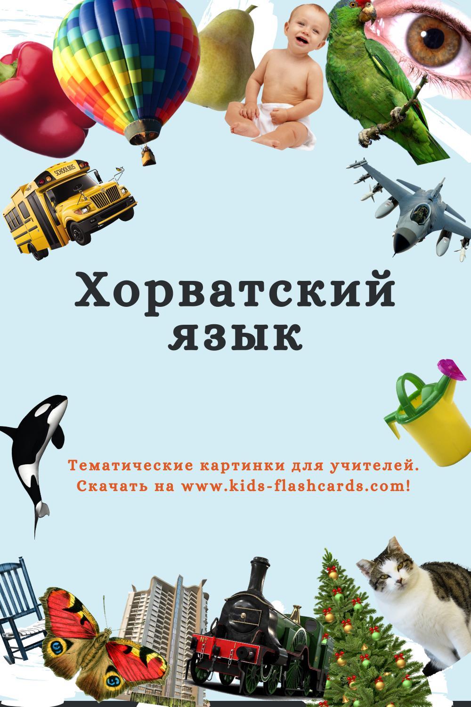 Хорватский язык - распечатки для детей