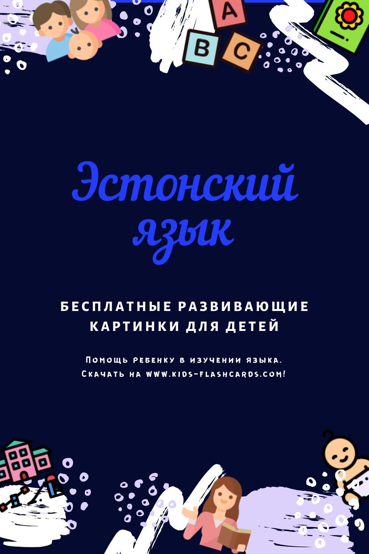 Эстонский язык - бесплатные материалы для печати