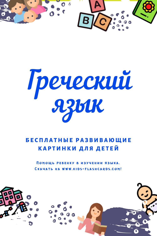 Греческий язык - бесплатные материалы для печати