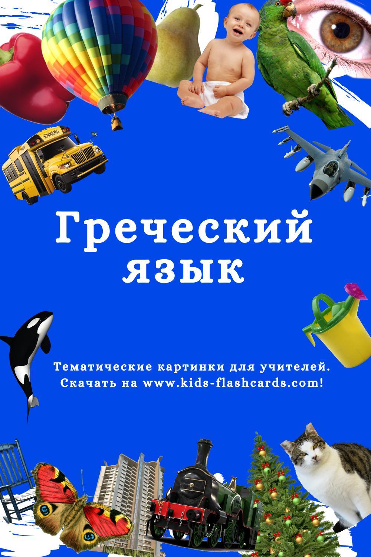 Греческий язык - распечатки для детей