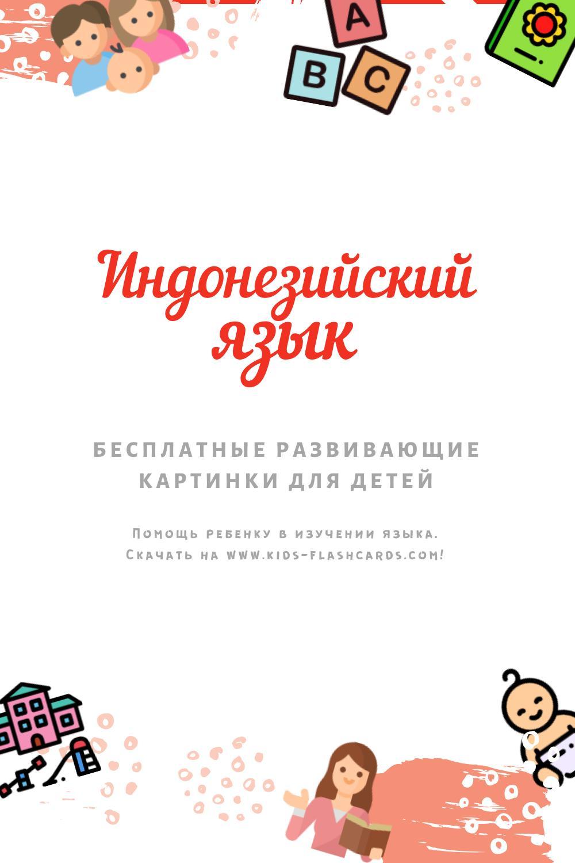 Индонезийский язык - бесплатные материалы для печати