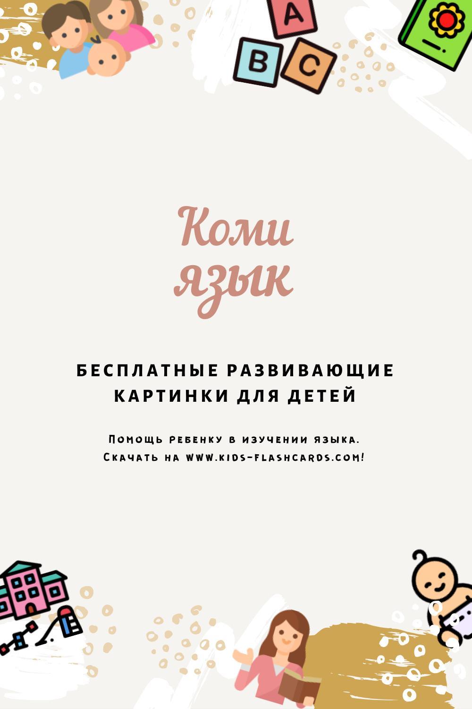 Коми язык - бесплатные материалы для печати