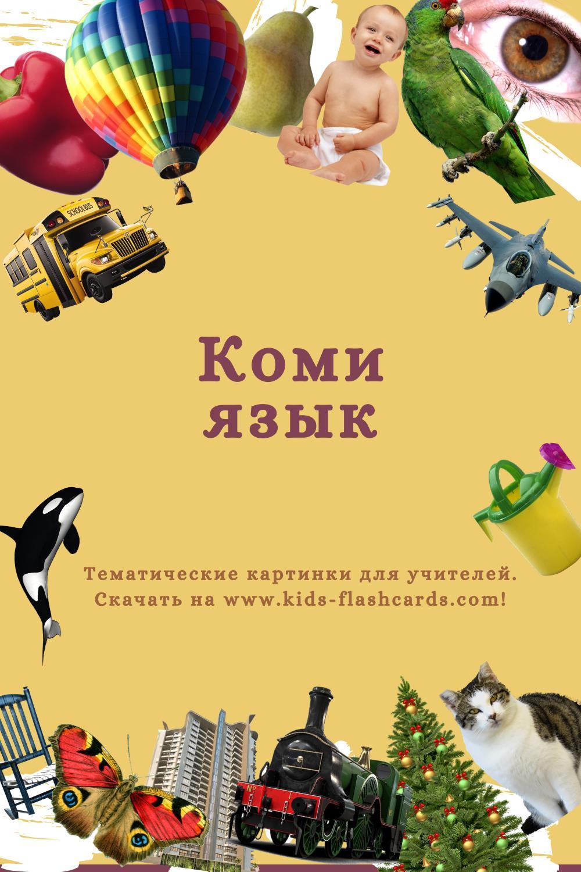 Коми язык - распечатки для детей