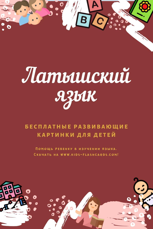 Латышский язык - бесплатные материалы для печати