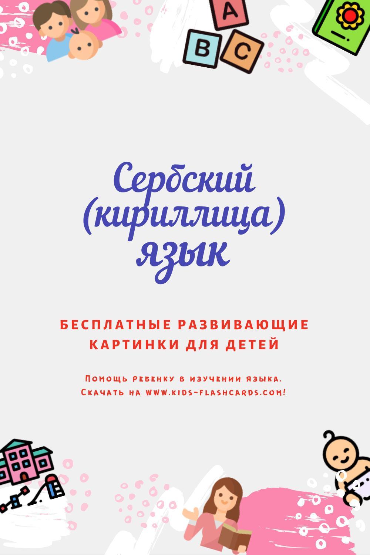 Сербский(кириллица) язык - бесплатные материалы для печати