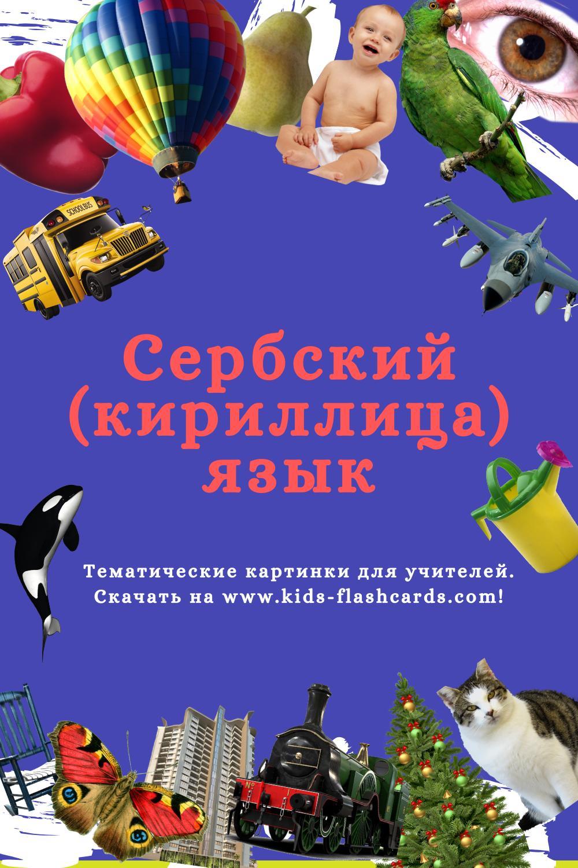 Сербский(кириллица) язык - распечатки для детей