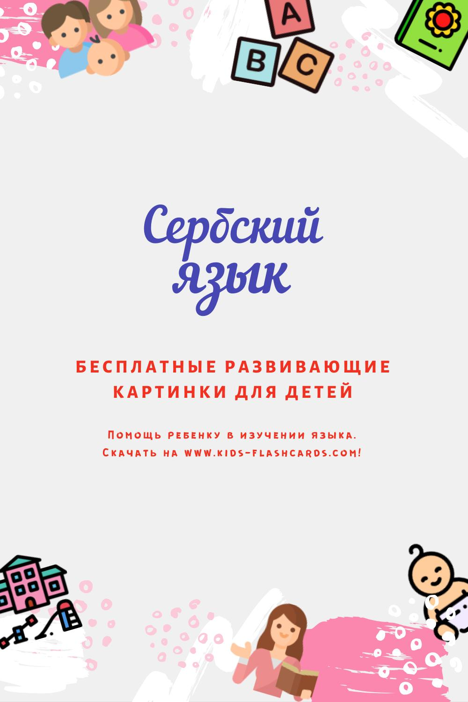 Сербский язык - бесплатные материалы для печати