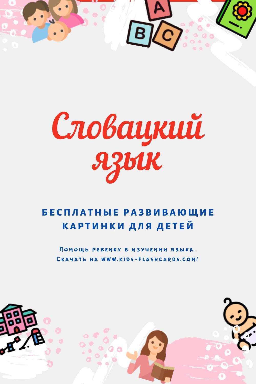 Словацкий язык - бесплатные материалы для печати