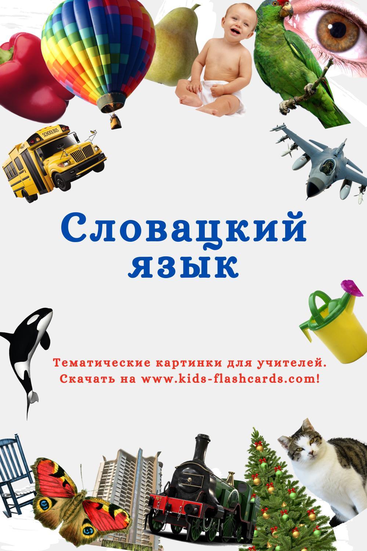 Словацкий язык - распечатки для детей