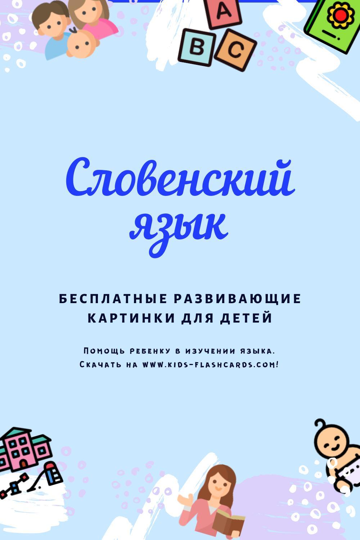 Словенский язык - бесплатные материалы для печати