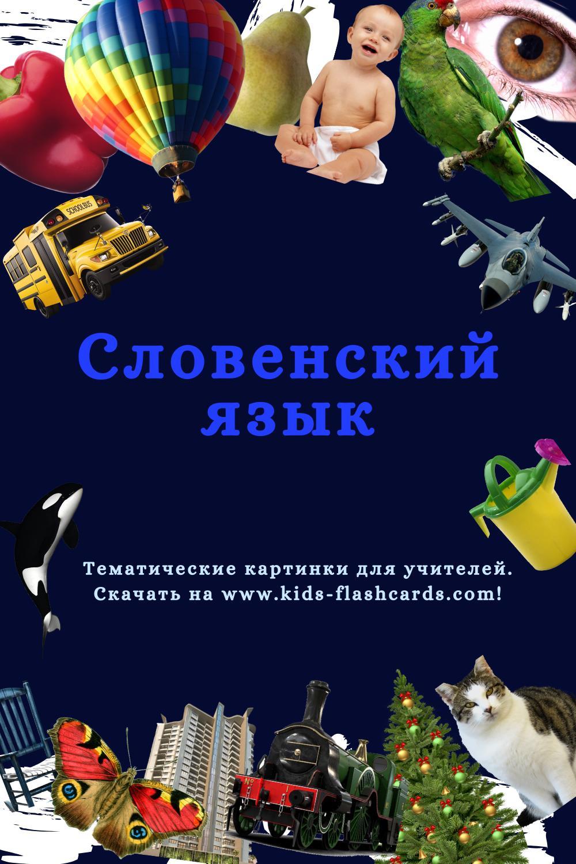 Словенский язык - распечатки для детей