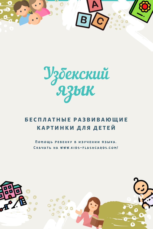 Узбекский язык - бесплатные материалы для печати