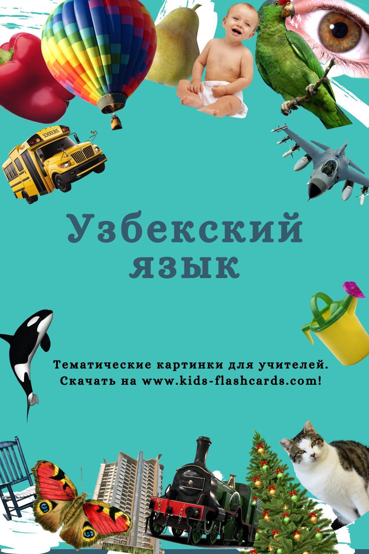 Узбекский язык - распечатки для детей