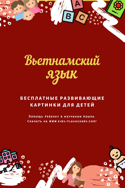 Вьетнамский язык - бесплатные материалы для печати
